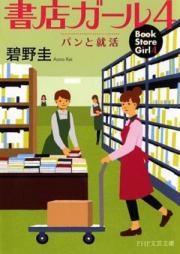 [Novel] 書店ガール 第01-04巻 [Shoten Girl vol 01-04]