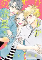ひるなかの流星 第01-12巻 [Hirunaka no Ryuusei vol 01-12]