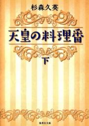 [Novel] 天皇の料理番 上下巻 [Tenno No Ryori Ban Joukan Gekan]