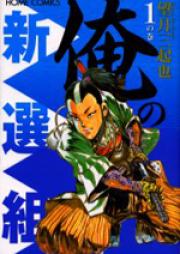 俺の新選組 第01-05巻 [Ore no Shinsengumi vol 01-05]