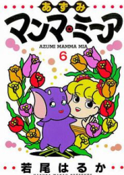 あずみ マンマ・ミーア 第03-04、06巻 [Azumi Manma Mia vol 03-04、06]
