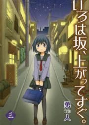 いろは坂、上がってすぐ。 第01-03巻 [Irohazaka, Agatte Sugu. vol 01-03]
