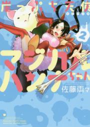 崖っぷち天使マジカルハンナちゃん 第01-03巻 [Gakeppuchi Tenshi Magical Hanna-chan vol 01-03]