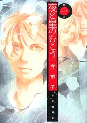 夜と星のむこう 第01巻 [Yoru to Hoshi no Mukou vol 01]
