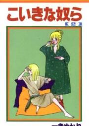こいきな奴ら 第01巻 [Koikina Yatsura vol 01]