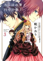 おこぼれ姫と円卓の騎士 第01-03巻 [Okoborehime to Entaku no Kishi vol 01-03]