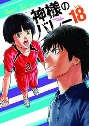 神様バレー 第01-25巻 [Kami-sama no Volley vol 01-25]
