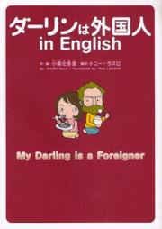 ダーリンは外国人 第01-03巻 [Darling wa Gaikokujin vol 01-03]