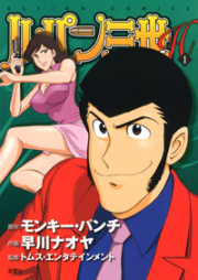 ルパン三世H 第01-09巻 [Lupin Sansei H vol 01-09]