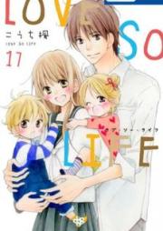 ラブ ソー ライフ 第01-17巻 [Love So Life vol 01-17]