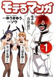 モテるマンガ 第01-02巻 [Moteru Manga vol 01-02]