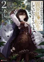 [Novel] よくわからないけれど異世界に転生していたようです 第01-02巻 [Yoku Wakaranai Keredo Isekai ni Tensei Shite ita Yodesu vol 01-02]