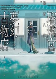 瑠璃宮夢幻古物店 第01-04巻 [Rurimiya Mugen Kobutsuten vol 01]