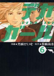 デカガール 第01-06巻 [Deka Girl vol 01-06]
