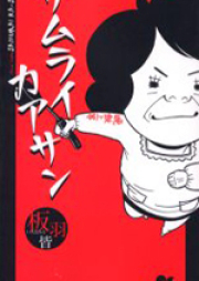 サムライカアサン 第01-08巻 [Samurai Kaasan vol 01-08]