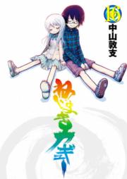 ねじまきカギュー 01-16巻 [Nejimaki Kagyu vol 01-16]