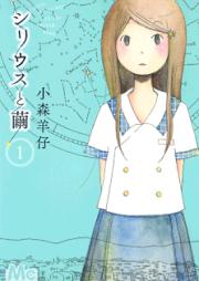 シリウスと繭 第01-02巻 [Sirius to Mayu vol 01-02]