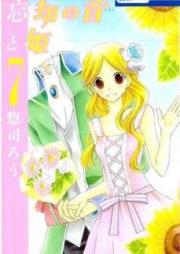 忘却の首と姫 第01-07巻 [Boukyaku no Shirushi to Hime vol 01-07]