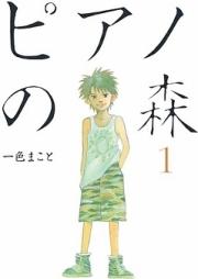 ピアノの森 第01-26巻 [Piano no Mori vol 01-26]