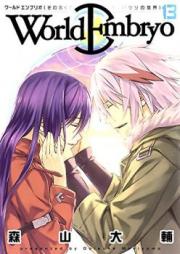 ワールドエンブリオ 第01-13巻 [World Embryo vol 01-13]