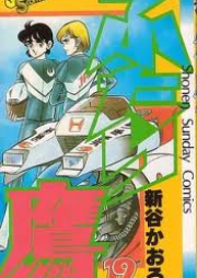 ふたり鷹 第01-07巻 [Futari-Daka vol 01-07]