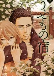 うせもの宿 第01-03巻 [Usemono Yad vol 01-03]