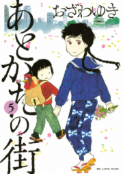 あとかたの街 第01-03巻 [Atokata no Machi vol 01-03]