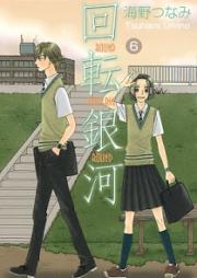 回転銀河 第01-06巻 [Kaiten Ginga vol 01-06]