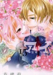 ヒミツのアイちゃん 第01-15巻 [Himitsu no Ai-chan vol 01-15]