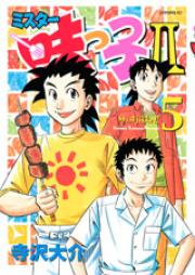 ミスター味っ子2 第01-13巻 [Mister Ajikko II Vol 01-13]