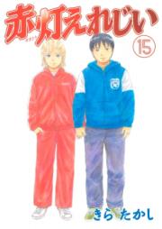 赤灯えれじい 第01-15巻 [Sekitou Elergy vol 01-15]