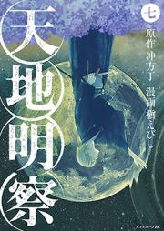 天地明察 第01-09巻 [Tenchi Meisatsu vol 01-09]