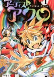 アーティストアクロ 第01-04巻 [Atisuto Akuro vol 01-04]