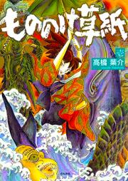 もののけ草紙 第01-04巻 [Mononoke Soushi vol 01-04]