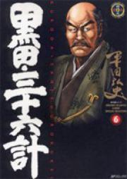 黒田・三十六計 第01巻 [Kuroda Sanjuurokkei vol 01]