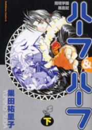 魔境学園ハーフ&ハーフ 第01巻 [Makyou Gakuen Fuuunki Half & Half vol 01]