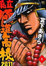 私立極道高校2011 第01-03巻 [Shiritsu Kiwamemichi Koukou 2011 vol 01-03]