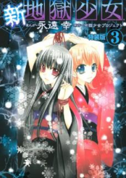 新・地獄少女 第01-03巻 [Shin Jigoku Shoujo vol 01-03]