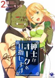 [Novel] 紳士なオークを目指します 第01-02巻 [Shinshi na Orc wo Mezashimasu vol 01-02]