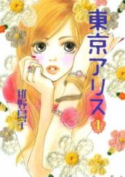 東京アリス 第01-15巻 [Tokyo Alice vol 01-15]
