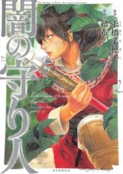 闇の守り人 第01-02巻 [Yami no Moribito vol 01-02]