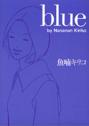 BLUE 第01-08巻