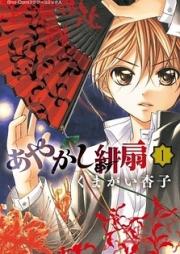 あやかし緋扇 第01-12巻 [Ayakashi Hisen vol 01-12]