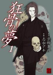 狂骨の夢 第01-02巻 [Kyoukotsu no Yume vol 01-02]