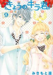 きょうのキラ君 第01-09巻 [Kyou no Kira-kun vol 01-09]