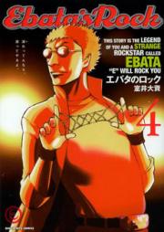 エバタのロック 第01巻 [Ebata no Rock vol 01]