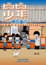ピコピコ少年 第01-03巻 [Pikopiko Shounen vol 01-03]