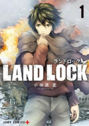 LAND LOCK 第01巻