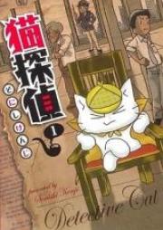 猫探偵 第01巻 [Neko Tantei vol 01]