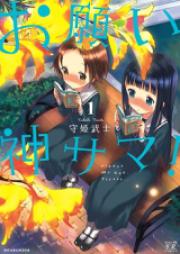 お願い神サマ 第01-02巻 [Onegai Kamisama vol 01-02]